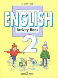 Английский язык. 2 класс: Устный вводный курс: Рабочая тетрадь