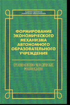 Формирование экономического механизма автономного образоват. учреждения...