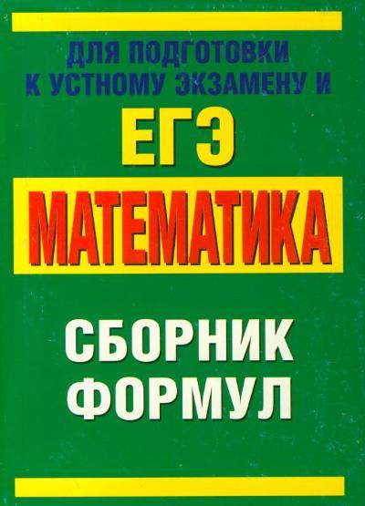 Математика: Сборник формул