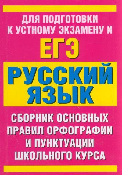 Русский язык: Сборник основных правил орфографии и пунктуации школьного кур