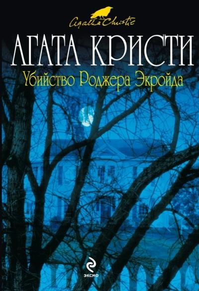 Убийство Рождера Экройда: Детективный роман