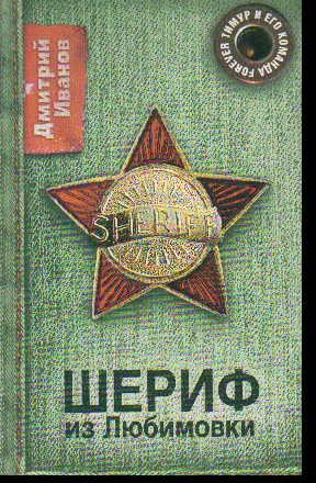 Шериф из Любимовки