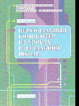 Персональный компьютер на уроках в начальной школе. Учеб.-метод.пособие