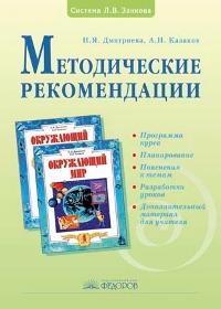 Окружающий мир. 4 класс: Методические рекомендации к курсу