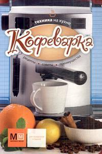 Кофеварка. Рецепты, советы, перимущества