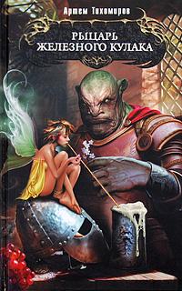 Рыцарь Железного Кулака: Фантастический роман