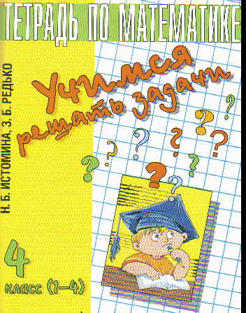 Математика и информатика. 4 кл.: Учимся решать задачи ФГОС /+798331/