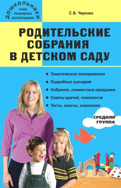 Родительские собрания в детском саду: Средняя группа