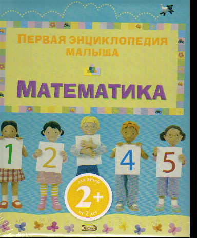 Математика: Для детей от 2 лет