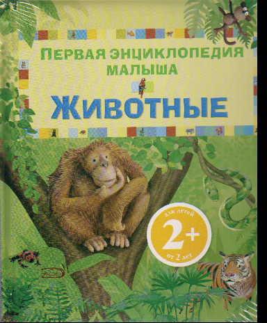 Животные: Для детей от 2 лет