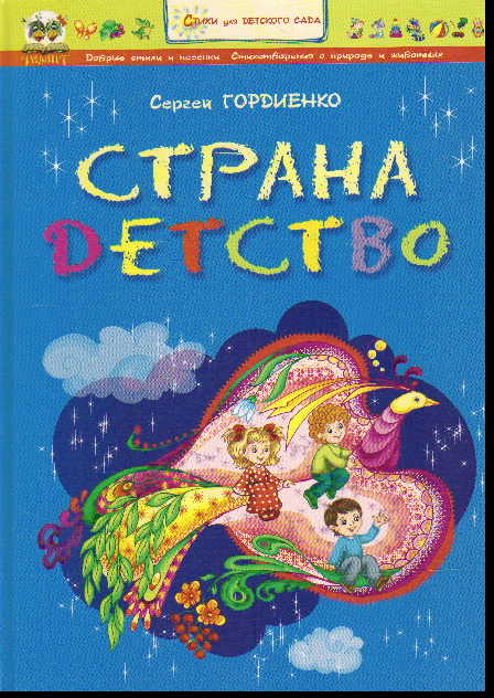 Страна Детство: Стихи