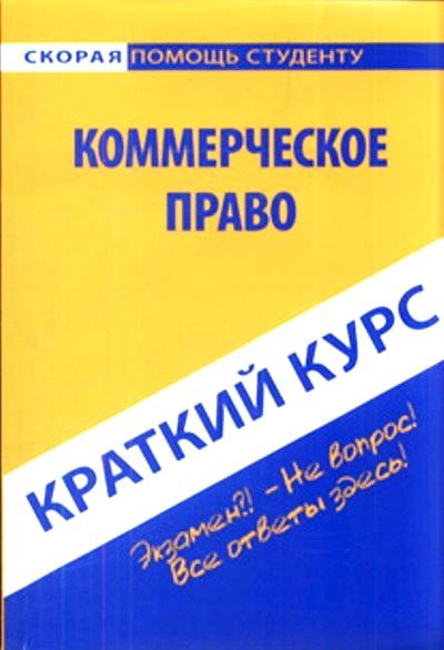 Краткий курс по коммерческому праву: Учеб. пособие