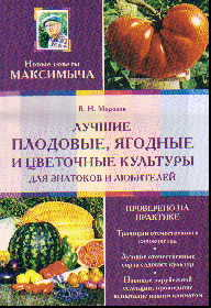 Лучшие плодовые, ягодные и цветочные культуры для знатоков и любителей