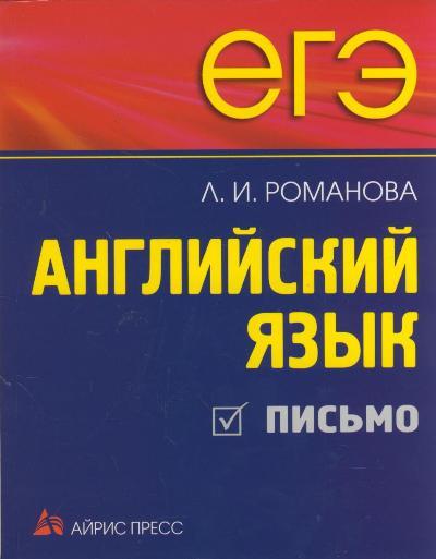 ЕГЭ Английский язык. Письмо