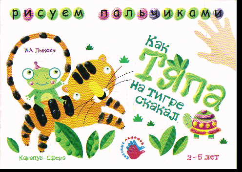 Как Тяпа на тигре скакал. 2-5 лет
