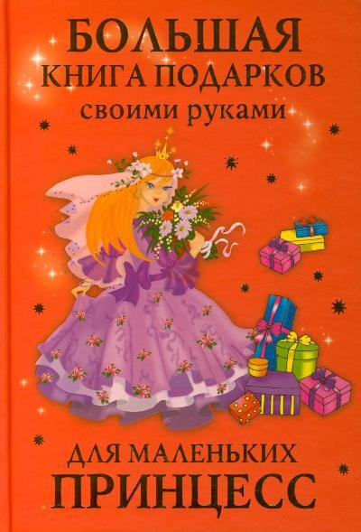 большая книга романов о любви под знаком задиака