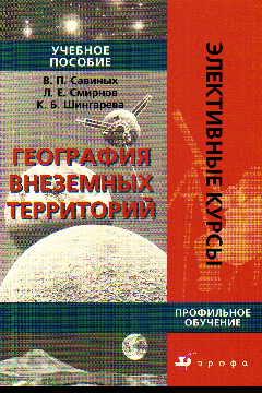 География внеземных территорий: Учебное пособие