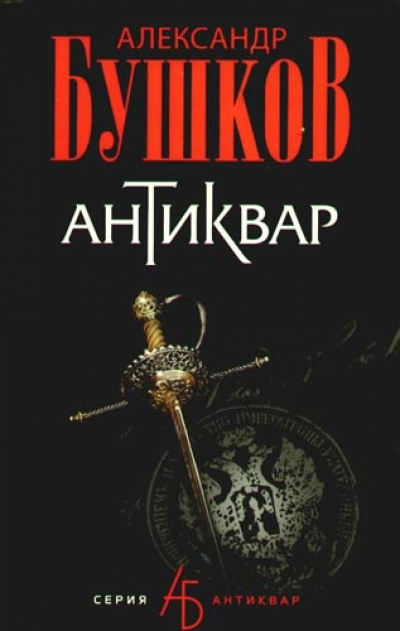 Антиквар: Роман