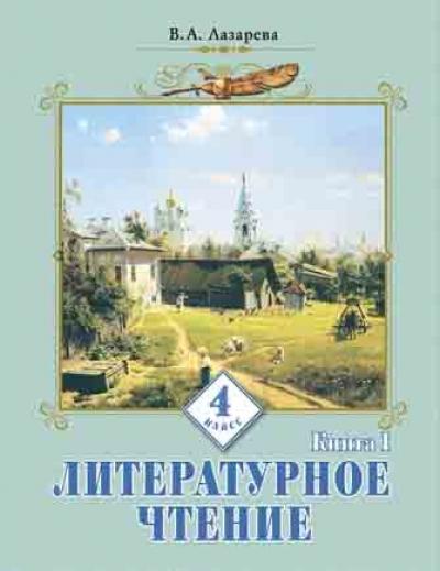 Литературное чтение. 4 класс: Учебник: В 2 ч. Ч. 1