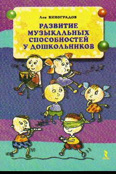 Развитие музыкальных способностей у дошкольников