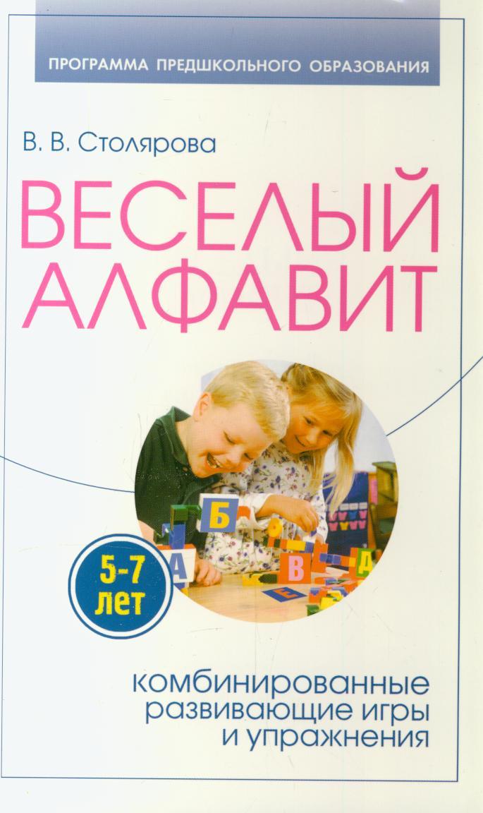Веселый алфавит. Комбинированные развивающие игры и упражнения