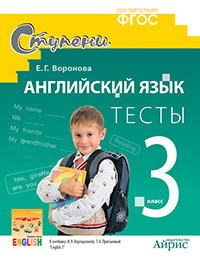 Английский язык. 3 кл.: Тесты: К учебнику Верещагиной и др.