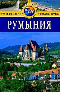 Румыния: Путеводитель