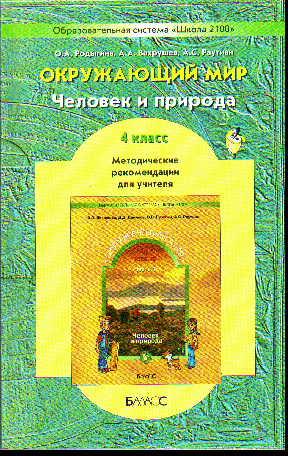 Окружающий мир. 4 кл. (Человек и природа): Метод.рекомендации для учителя