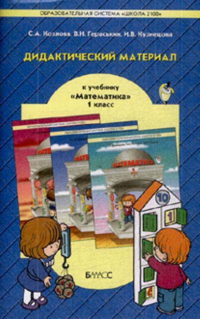 Математика. 1 кл.: Дидактический материал к учебнику