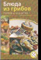 Блюда из грибов: Полезно и вкусно