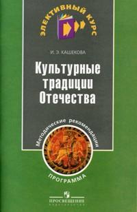 Культурные традиции Отечества: Программа. Методические рекомендации