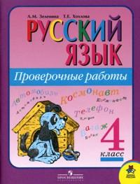 Русский язык. 4 кл.: Проверочные работы