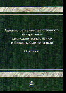 Административная ответственность за нарушение законодательства о банках...