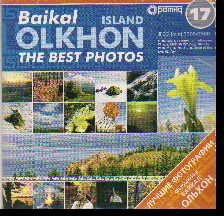 DVD Лучшие фотографии Фотоальбом Байкал Ольхон (№17)