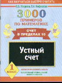 3000 примеров по математике. 1 кл.: Счет в пределах 10. Устный счет