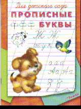 Для детского сада. Прописные буквы