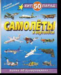 Самолеты и вертолеты: Альбом с наклейками