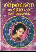 Гороскоп на 2010 год для девочек