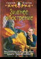 Зимнее обострение: Фантастический роман