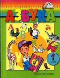 Азбука. 1 кл.: Учебник. В 2 ч. Ч. 1