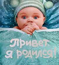 Фотоальбом Привет, я родился! Хроника первого года жизни вашего малыша