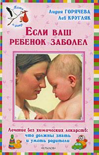 Если ваш ребенок заболел. Лечение без химических лекарств: что должны знать