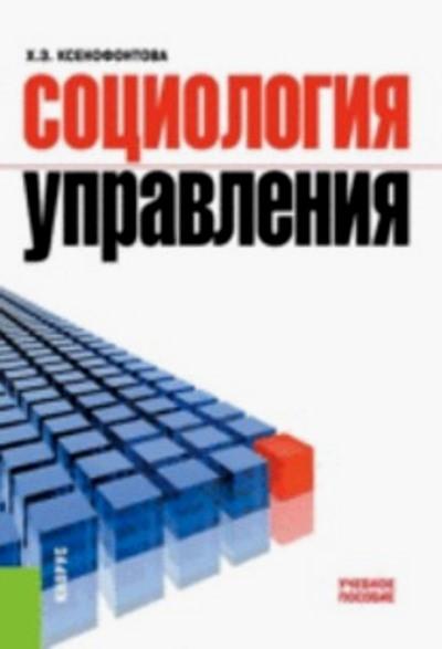 Социология управления: Учеб. пособие