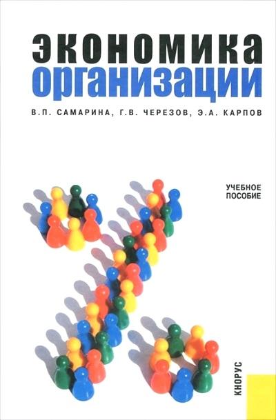 Экономика организации: Учеб. пособие