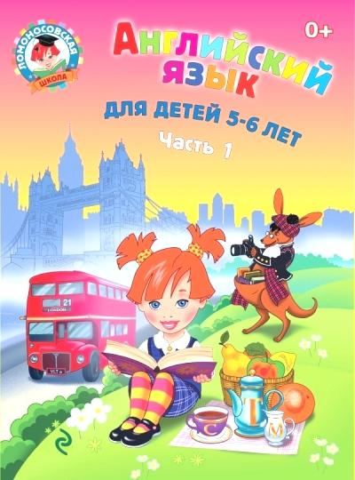 Английский язык: для детей 4-5 лет: В 2-х чч. Ч.1