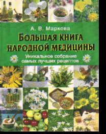 Большая книга народной медицины: Уникальное собрание самых лучших рецептов