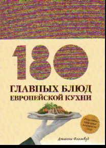 180 главных блюд европейской кухни