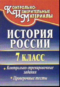 История России. 7 класс: Контрольно-тренировочные задания. Проверочные тесты