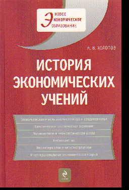История экономических учений: учеб. пособие