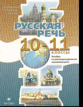 Русская речь. 10-11 кл.: Пособие по лингвокультурологии и развитию речи